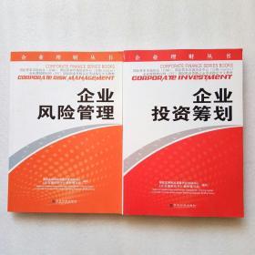 企业理财丛书(企业风险管理、企业投资筹划)2本合售、正版、现货、品好、实物拍摄