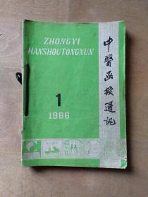 中医函授通讯 1986年第1-6期 杂志