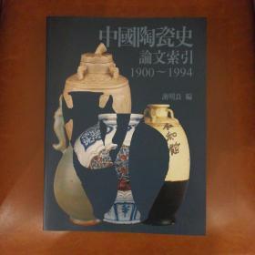 中国陶瓷史论文索引 1900-1994