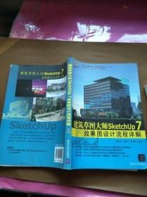 建筑草图大师SketchUp 7效果图设计流程详解