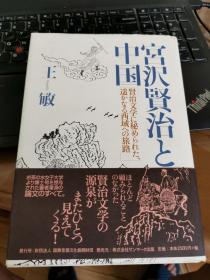 宫沢贤治と中国  王敏签赠本