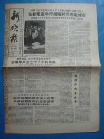 《新晚报》1989年4月23日。深切怀念为党和人民立下了不朽功勋的卓越领导人,首都隆重举行胡耀邦同志追悼会,赵紫X、邓小平等参加。