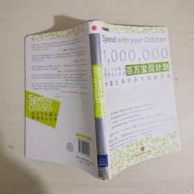 百i万宝贝计划【中国父母的亲子理财课堂】