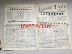 文革老报纸革大老多1968年4月30日原老多战报第61/62期 共4版