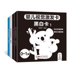婴儿视觉激发卡-(全4盒)