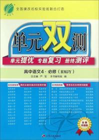 高中语文4.必修-RMJY-单元双测-升级版