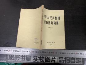 中华人民共和国行政区划简册1974【3267】