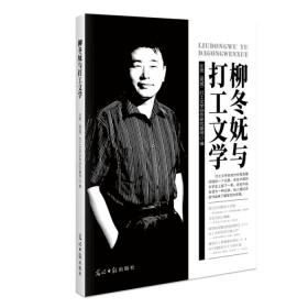 柳冬妩与打工文学