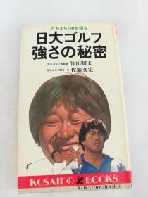 日文原版: 日大儿7 强之①秘密 《25041》