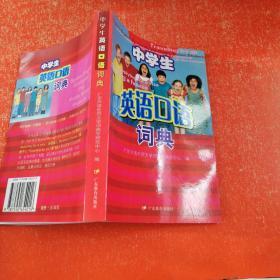 中学生英语口语词典