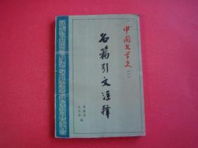 中国文学史名篇引文注释(一)