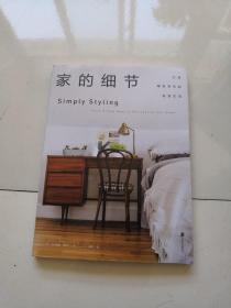 家的细节:打造精致简约的轻居生活