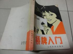 80年版馆藏书【桥牌入门】人民体育出版社、E架2层