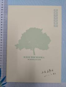 日本庆应义塾幼稚舍