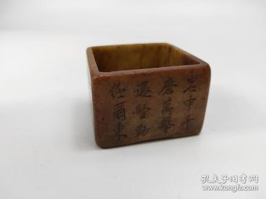 民初寿山,字体霸气,地质温润 刀刻明朗 流畅华丽 珍器完美
