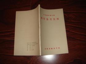 中学数学第九册 教学参考书(陈启超 郑孝谦 贾万里编写)1978年吉林人民版