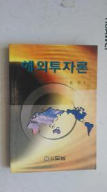 韩文原版  해외투자론 김절 지음   海外投资论  金哲著