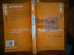 管理沟通--成功管理的基石/ 魏江 ++