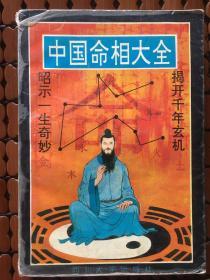 中国命相大全(下).