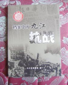 档案中的九江抗战