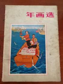《年画选 1》 选自1975年《全国年画少年儿童美术作品展览》全套