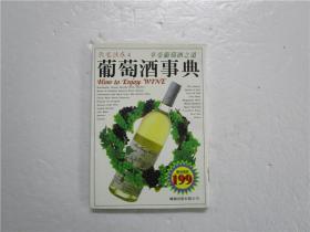 葡萄酒事典 (铜版彩印)