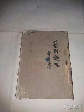 《趣味艺术》民国31年湘一版