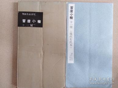 二玄社书迹名品丛刊 晋唐小楷十一种 1962年初版