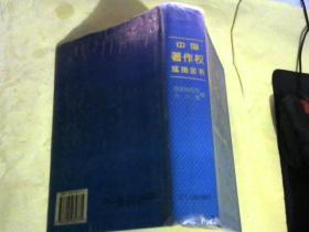 《中国著作权实用全书》(全一册)32开.平装.辽宁人民出版社