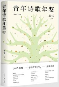青年诗歌年鉴(2017年卷)