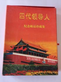 四代领导人,纪念邮品珍藏集   全一册
