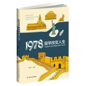 1978:留学改变人生——中国改革开放首批赴美留学生纪实(正版现货 本店可提供发票