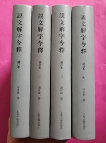 《说文解字今释(增订本) (全四册)》 一版一印 。