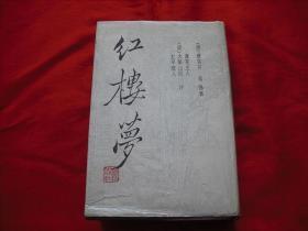 红楼梦三家评本(下册)精装本(1988年2月1版一印)