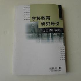 学校教育研究导引(方法思路与策略)