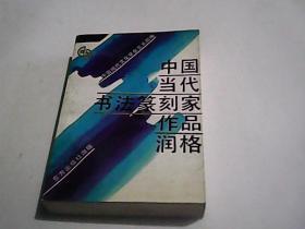 中国当代书法篆刻家作品润格