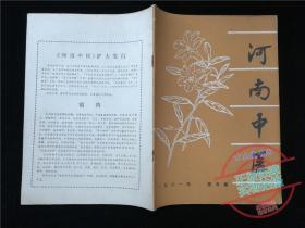 河南中医1981.5