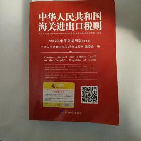 中华人民共和国海关进出口税则2017年中英文对照版附光盘