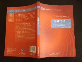 全国翻译硕士专业学位(MTI)系列教材:基础口译