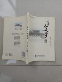 外国文学选读系列教材:韩国文学选读