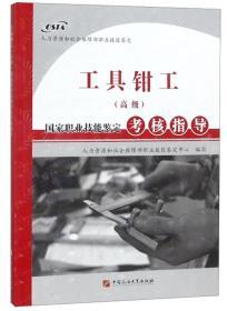 全新包邮  工具钳工(高级)国家职业技能鉴定考核指导