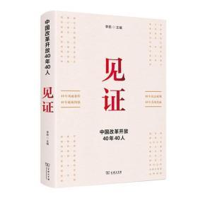 见证(中国改革开放40年40人)
