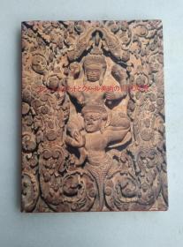 アンコールワツトとクメール美术の1000年展 吴哥窟和高棉艺术的1000年展 附宣传单