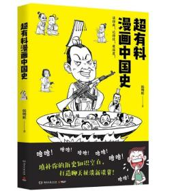 超有料漫画中国史 韩明辉著