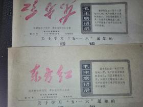 文革小报:  创刊号 东方红2份  一份正常  一份报名东方红印反  1967年5月20日  四版全  两份合售