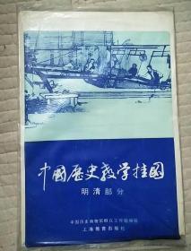 中国历史教学挂图明清部分
