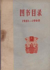 云南人民出版社《图书目录(1951-1960)》【品如图】