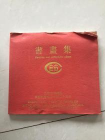书画集—北京市房地产开发经营总公司成立十周年
