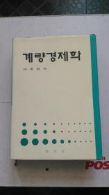 韩文原版 계량경제학  이종원저  计量经济学   李钟元