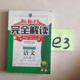 新教材完全解读语文九年级上新课标国标CC--满25包邮!